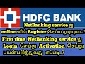 How to register HDFC Bank NetBanking | First time login and Activate hdfc bank internet banking