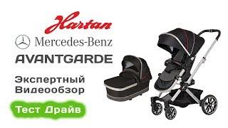 hartan Avantgarde Mercedes-Benz коляска 2 в 1 выбираем с экспертом на Тест Драйве