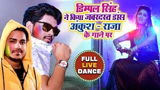 Aihe Na Bhatar Holi Me | Ankush - Raja | Dimpal Singh | Superhit Holi Video Song 2020