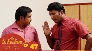 Raja Yogaya | Episode 47 - (2018-09-18) | ITN Thumbnail