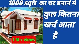 1000sqft house construction cost |1000 Sqft का घर बनाने में कितना खर्च आता है 2019|