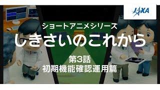 ショートアニメシリーズ『しきさいのこれから』第3話 初期機能確認運用篇