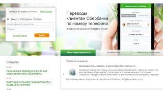 Оплата через Сбербанк Онлайн(, 2014-11-14T14:35:48.000Z)