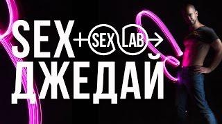 Видеоурок №4: СЕКС-ДЖЕДАЙ или как грамотно подготовить и провести встречу с девушкой.