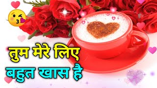 Tum mere Liye Bahoot Khas Ho | Good morning shayari video | Wishes for everyone