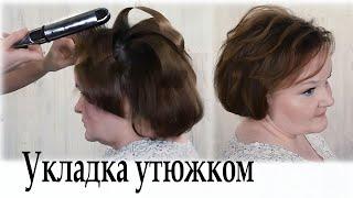 Укладка на короткие волосы урок№42