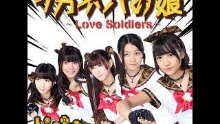 旧名リンクス 3rdシングル「イカネバの娘~Love Soldiers~」 ---------...