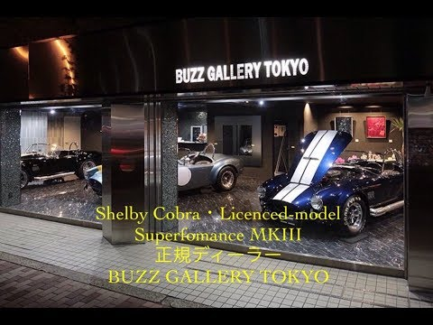 シェルビー・コブラ専門店 BUZZ GALLERY TOKYO