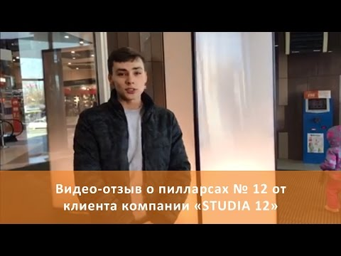 Видео отзыв о #пилларсах № 12 от клиента компании STUDIA 12