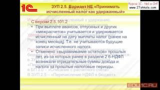 Из курса 1С Расчет по форме НДФЛ в 1С Часть 2 Курсы программирования новосибирск Java обучение Html