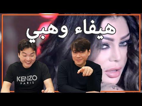 Korean react to Touta by Lebanese famous singer haifa wehbe