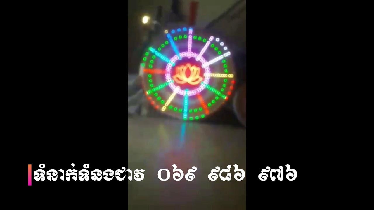ឆព្វណ្ណរង្សី កូនខ្មែរ l Six colors lighting model 6 - Koun Khmer
