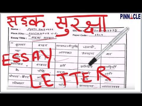 essay II letter II descriptive writing paper code 1317 discussion