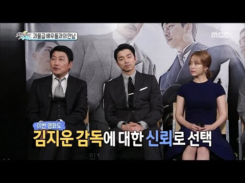 [Section TV] 섹션 TV - The all-star cast The movie 'The Age of Shadows' interview 20160814