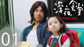 華語版《深夜食堂》Midnight Diner  EP01 馬克的女兒 夜華趙馬克整容般演技 趙又廷/馬千壹 /黃磊