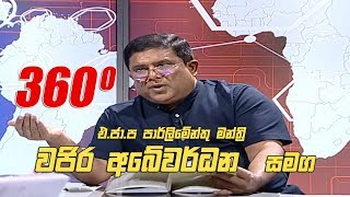 360 with Vajira Abeywardena ( 26-11-2018 ) Thumbnail