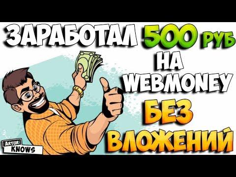Smmok.ru платит 500 рублей БЕЗ вложений на WebMoney