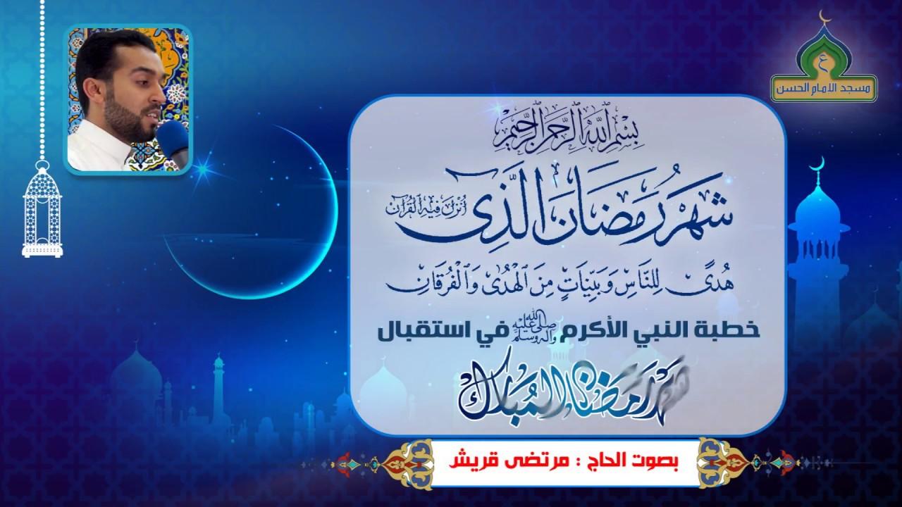 خطبة الرسول الأكرم ص في استقبال شهر رمضان بصوت الحاج مرتضى قريش Youtube