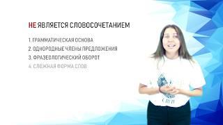 Вита (Русский язык). Тема: словосочетания