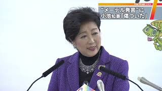 小池都知事「傷ついた」 鳥取県知事「母の慈愛を」発言に thumbnail