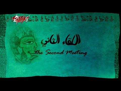 Al Lekaa El Thani Single - Omar Khairat اللقاء الثانى - عمر خيرت
