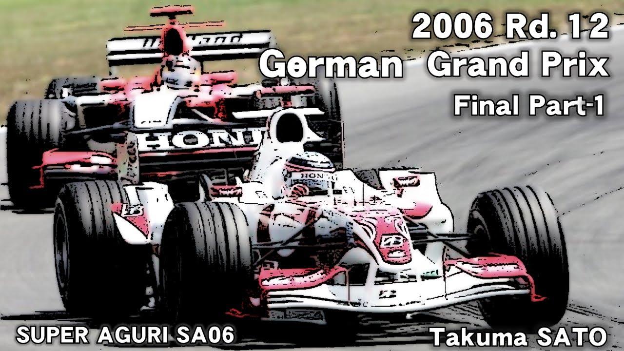 2006 German Grand Prix Final Part-1 M.Schumacher Takuma SATO 佐藤琢磨