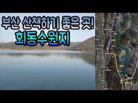 부산 아름다운 경치보며 산책하기좋은 장소! 회동수원지~