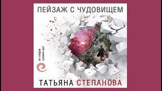 Пейзаж с чудовищем | Татьяна Степанова (аудиокнига)