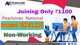 Pearl Vine National || Joining Only ₹1100 Income:- ₹62,81,210 || Non-Working Auto Pool Full Plan Rev