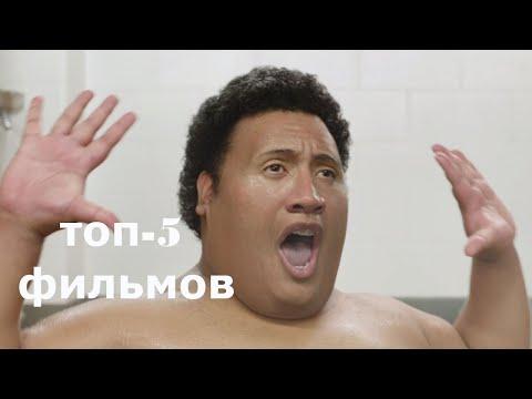 ТОП-5 ФИЛЬМОВ В ЖАНРЕ КОМЕДИЯ