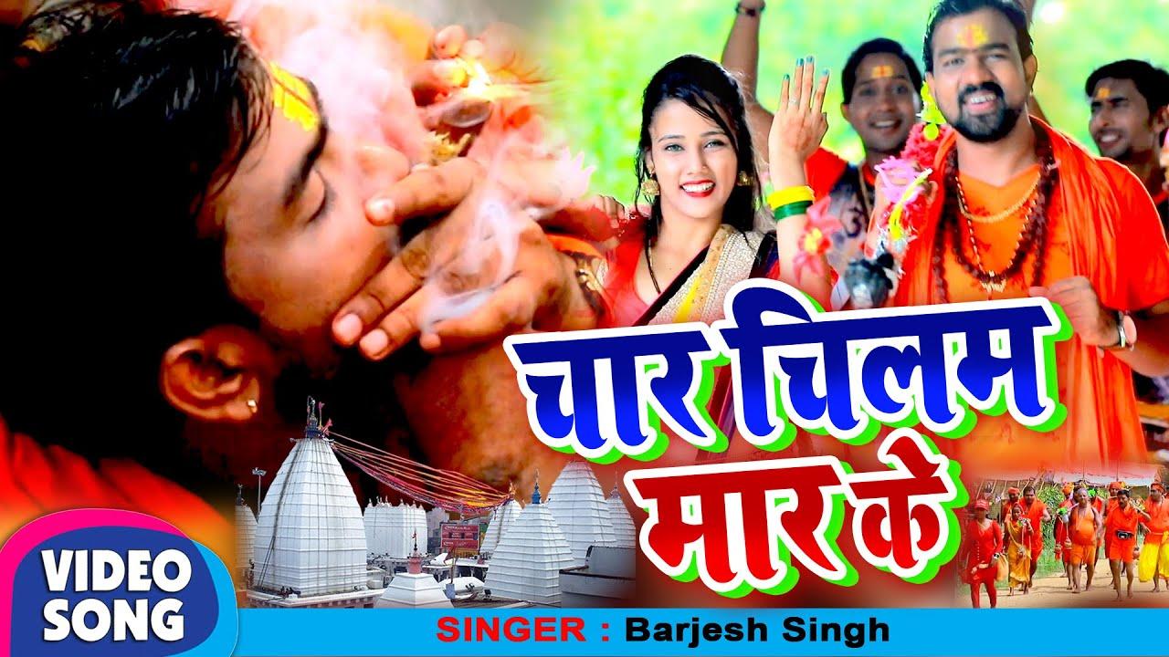 चार चिलम मार के   #Brajesh Singh #Bolbam Video Song   Char Chilam Mar ke   #Bhojpuri Hit Kanwer Song