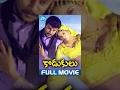 Kodukulu Full Movie | Saikumar, Sanghavi | Vijaya Bapineedu | Ram Chakravarthy