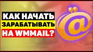 Как начать зарабатывать на Wmmail?