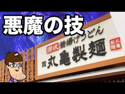 【丸亀製麺】3倍美味しく食べる悪魔のレシピを紹介するよ。 Devil's Recipe, Delicious Udon