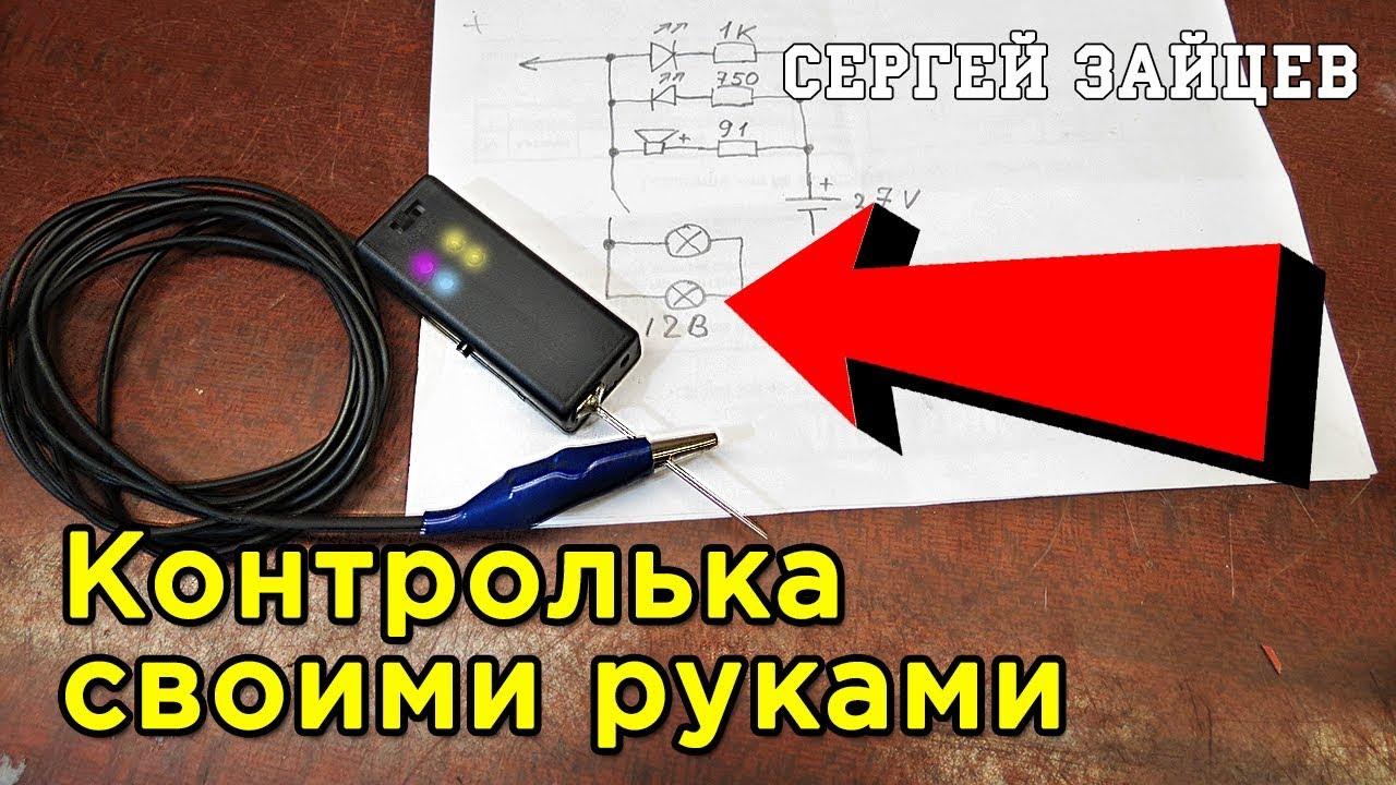 Электрика самоделки своими руками фото 205