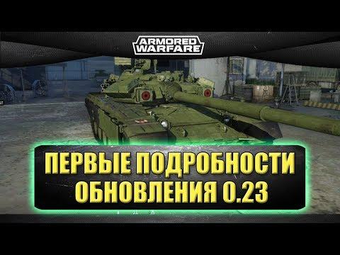 ☝Первые подробности обновления 0.23 / Armored Warfare