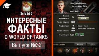 Интересные факты о WoT №32 - от Sn1p3r90 [World of Tanks]