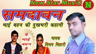 Samdawn geet,sohar kavir sahb,Vijay bihari New Star Music 2019