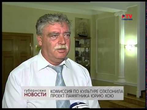 Мэрия Воронежа против памятника Юрию Хою