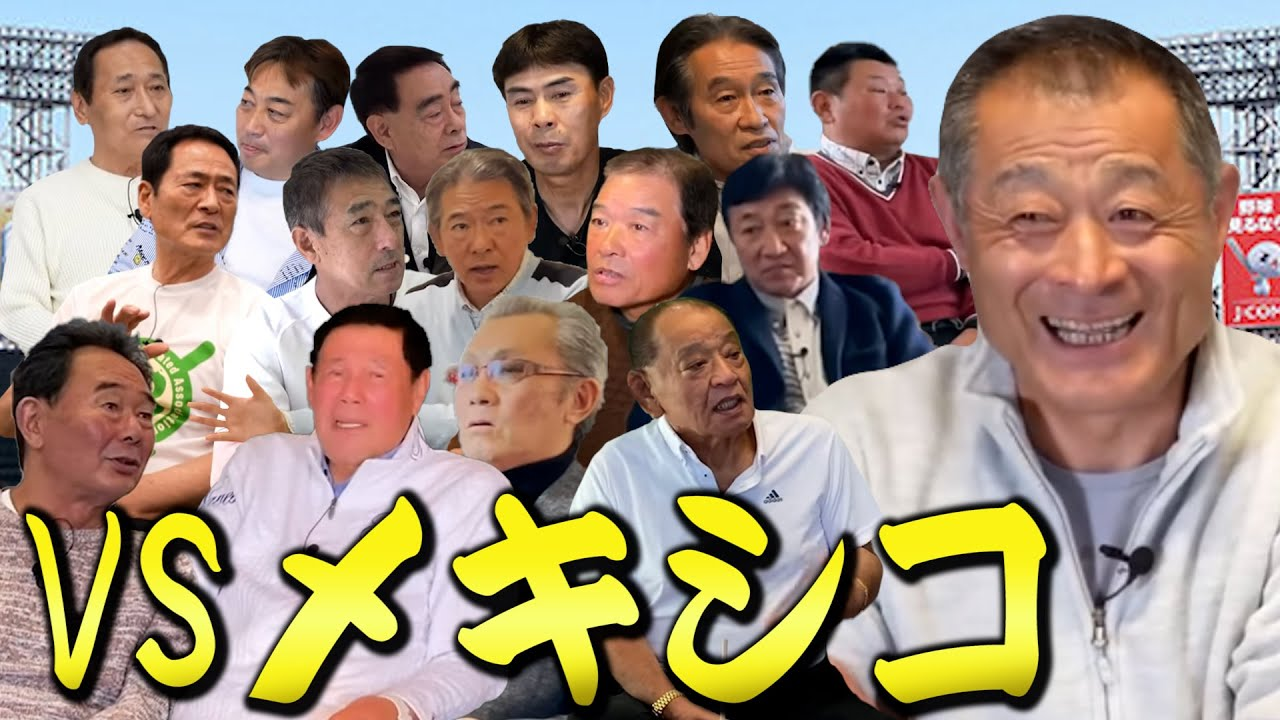 侍ジャパンメキシコ戦を観て正直思うこと。石毛宏典TV1周年記念特別2時間ライブ