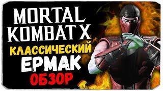 КЛАССИЧЕСКИЙ ЕРМАК, НАСКОЛЬКО ТЫ ХОРОШ? - Mortal Kombat X Mobile