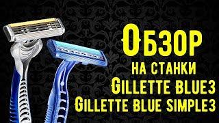 Обзор и сравнение станков Gillette Blue 3 и Gillette Blue Simple 3