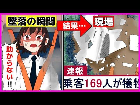 【実録】航空機の墜落に巻き込まれた乗客…生存確率は〇〇%【漫画】【アニメ】