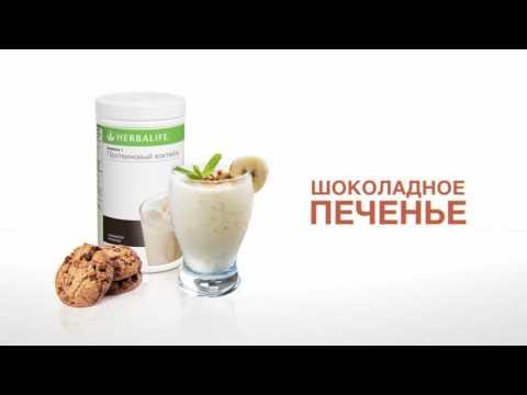 Коллекция вкусов протеинового коктейля Формула 1