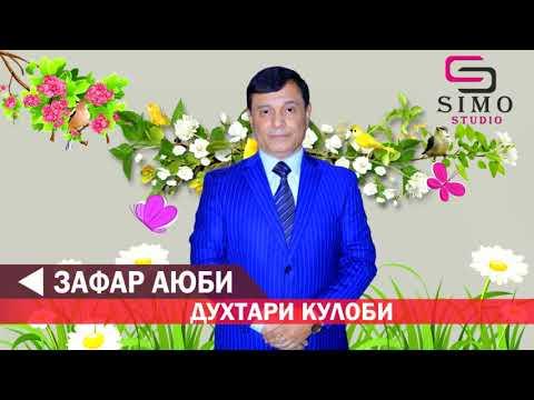 Зафар Аюби - Духтари Кулоби - 2019 | Zafar Ayubi - Dukhtari Kulobi - 2019