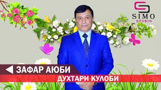 Зафар Аюби   Духтари Кулоби   2019  Zafar Ayubi   Dukhtari Kulobi   2019