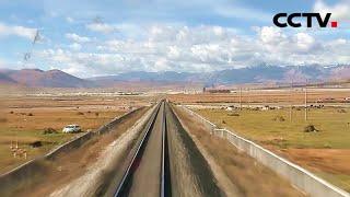 坐着高铁看中国 青藏铁路 雪域高原幸福之路 |《中国新闻》CCTV中文国际 - YouTube