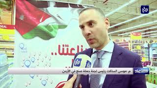 الأسبوع الوطني للصناعة الأردنية في أسواق كارفور يواصل فعالياته