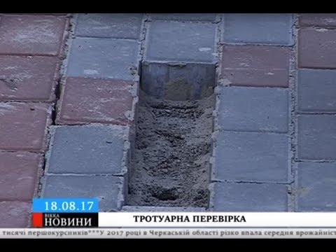 ТРК ВіККА: Із черкаського тротуару вилучили плитку на експертизу