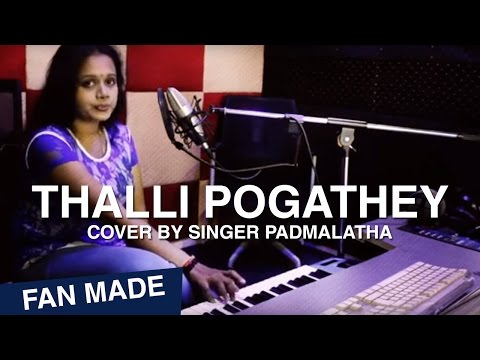 Thalli Pogathey Cover By Singer Padmalatha | Ondraga Entertainment